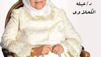 صورة المفتي ينعى الداعية الإسلامية الدكتورة عبلة الكحلاوي