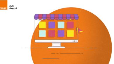 صورة أورنچ تعلن تفاصيل أول منصة تجارة إلكترونية متكاملة لعملاء «المتوسطة والصغيرة»