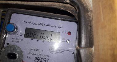 صورة كهرباء جنوب القاهرة تؤكد إسهام التحول الرقمى فى اكتشاف وعلاج أخطاء الفواتير