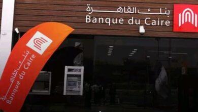 صورة 3.2 مليار جنيه أرباح بنك القاهرة 2020