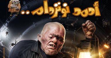"""صورة رامز جلال يخوض موسم عيد الفطر بفيلم """"أحمد نوتردام"""""""
